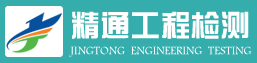 滄州市精通工程檢測有限公司