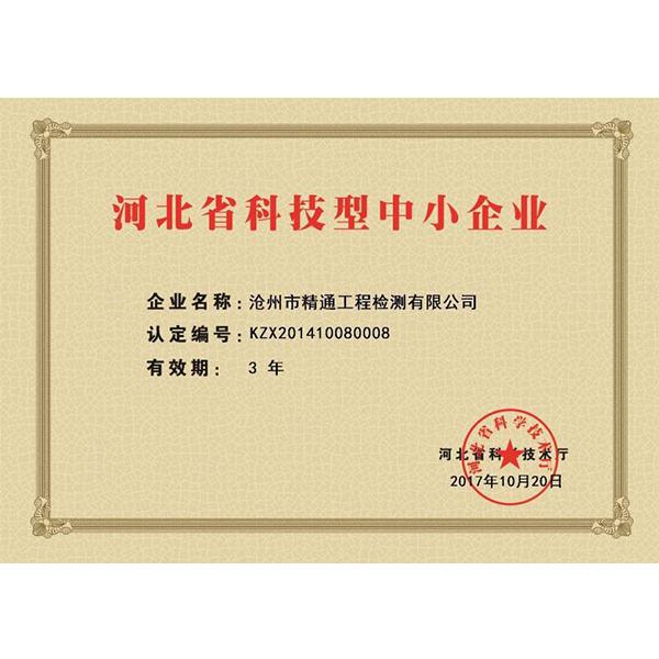 河北省科技型中小企業-2017